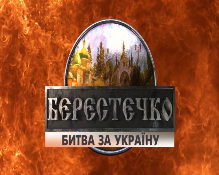 Берестечко. Битва за Україну (частина 1).mp4_snapshot_00.40.jpg