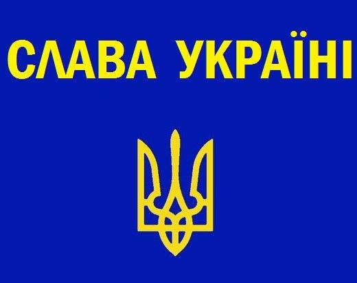 Украинцы продемонстрировали миру прекрасный пример храбрости и верности свободе, - Керри - Цензор.НЕТ 2576